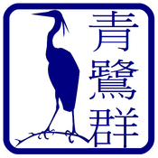 Blue Heron Radio 青鷺ラジオ